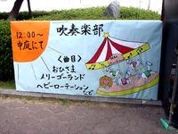 20110918_船橋市_千葉県立船橋東高校_飛翔祭_0923_DSC03597