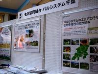20111016_ららぽーとTOKYO-BAY_船橋市生き活き展_1403_DSC06463