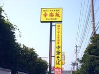 20110811_船橋市若松1_会津ラーメン_幸楽苑_080404_DSC00268