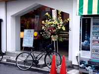 20111009_船橋市本町2_養鶏場直営たまごやとよまる_1151_DSC08383