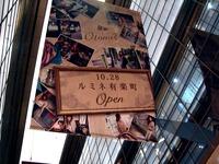 20111028_JR東日本_マリオン_ルミネ有楽町_2224_DSC08116