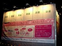 20111219_東京大崎_クリスマス_イルミネーション_1930_DSC05767