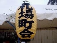 20111002_船橋市前原1_札場公園_祭り_1029_DSC06364
