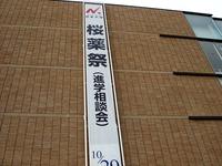 20111030_船橋市習志野台7_日本大学薬学部_桜薬祭_1233_DSC08834