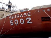 20111002_船橋港_南極観測船しらせ_砕氷艦_乗船体験_0937_DSC06236