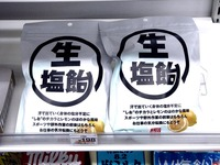 20110817_東日本大震災_電力不足_夏_暑い_塩飴_1202_DSC00782