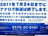 20070502_テレビ_地上デジタル放送_アナログ切替_1421_DSC02939