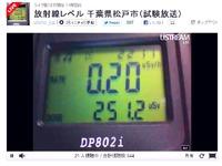 20110707_原発事故_千葉県松戸市_放射線量_260
