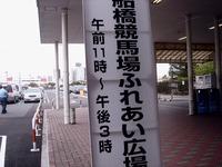 20111001_船橋市若松1_船橋競馬場ふれあい広場_1117_DSC05756