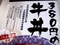 20111204_牛丼_千葉市_神戸らんぷ亭_海浜幕張店_1259_DSC03740