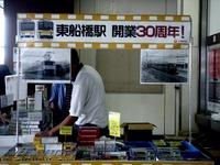 20111001_船橋市_JR総武線_JR東船橋駅_開業30周年_0800_DSC05509