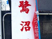 20061014_習志野市鷺沼1_鷺沼温泉_1223_DSC06635T