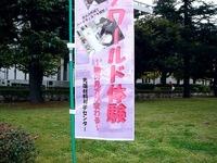 20111030_船橋市習志野台7_日本大学理工学部_習志野祭_1128_DSC08670