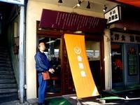 20081230_東京都中央卸売市場_築地市場_1034_DSC07289