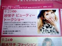 20110924_ららぽーとTOKYO-BAY_ママフェス_1614_DSC04940