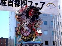 20111126_船橋市_青森県津軽観光物産首都圏フェア_1024_DSC02602