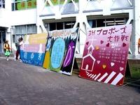 20110918_船橋市_千葉県立船橋東高校_飛翔祭_0923_DSC03599