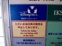 20111126_浦安市舞浜_東京ディスニーランド_入場制限_1204_DSC02705
