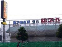20110729_船橋市若松1_船橋競馬場_回転すし銚子丸_0718_DSC09389T