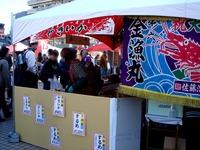 20111126_船橋市_青森県津軽観光物産首都圏フェア_1020_DSC02574