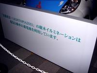 20111227_光都東京_ライトピア_イルミネーション_2108_DSC06935