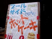20111103_習志野市泉町1_日本大学生産工学部_桜泉祭_1357_DSC09443