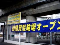 20111001_船橋市宮本_京成本線高架橋下_駐輪場_0923_DSC05591