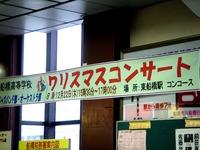 20111222_JR東船橋駅_県立船橋高校_クリスマス_1553_DSC06024