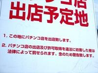 20111225_船橋市本町1_パラッツォ3号店_開店_1139_DSC06688