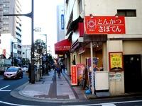 20111126_船橋本町通り商店街_クリスマス飾り_1041_DSC02667
