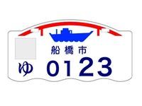 20111119_ご当地ナンバー_オリジナルナンバープレート_410