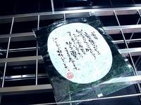 20110810_船橋市若松1_回転寿司銚子丸南船橋店_214450_DSC00257