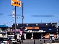 20100926_市川市若宮3_吉野家中山競馬場前店_1114_DSC01429