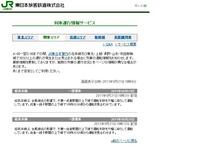 20110921_1842_台風15号_首都圏直撃_JR東日本_012