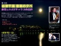 20111217_谷津干潟_音楽の夕べ_夜景とJAZZ_010