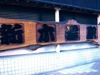 20110804_東京都江東区_JR新木場駅南口_放射線量_1856_DSC09413