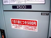 20110831_JR京葉線_JR南船橋駅_Suicaコインロッカー_1157_DSC01907