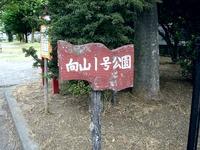 20110718_習志野市谷津4_向山1号公園_放射線量_1221_DSC09511