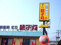 20110811_船橋市若松1_回転寿司銚子丸南船橋店_080442_DSC00273