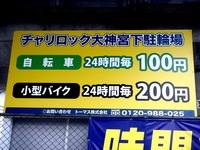 20111001_船橋市宮本_京成本線高架橋下_駐輪場_0923_DSC05592