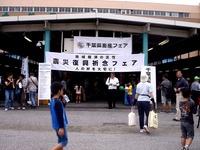 20111001_船橋市若松1_船橋競馬場ふれあい広場_1144_DSC05849