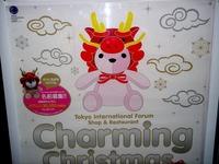 20111216_東京都有楽町_東京国際フォーラム_クリスマス_1021_DSC05224