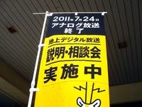 20091205_テレビ_地上デジタル放送_アナログ切替_1022_DSC00601
