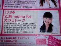 20110924_ららぽーとTOKYO-BAY_ママフェス_1615_DSC04945