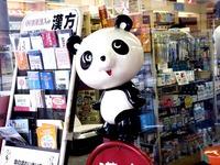 20110122_薬局_店頭_漢方薬_人形_マスコット_0952_DSC03423