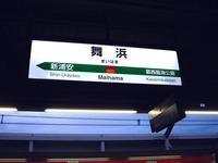 20110707_浦安市舞浜_舞浜駅_放射線量_1849_DSC08275