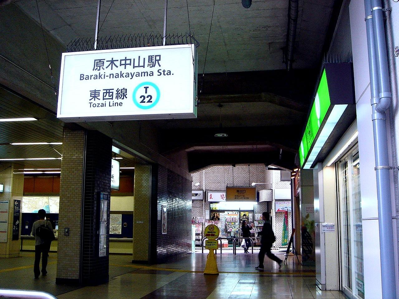 原木 中山 東京ベイ船橋ビビット2011part2 : 牛丼戦国時代@東京メトロ東西線原木