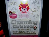 20111220_東京都有楽町_東京国際フォーラム_クリスマス_2035_DSC05839