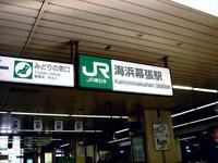 20111204_東日本大震災_千葉市_JR海浜幕張駅前_南口_1042_DSC03651