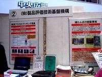 20111016_ららぽーとTOKYO-BAY_船橋市生き活き展_1403_DSC06462